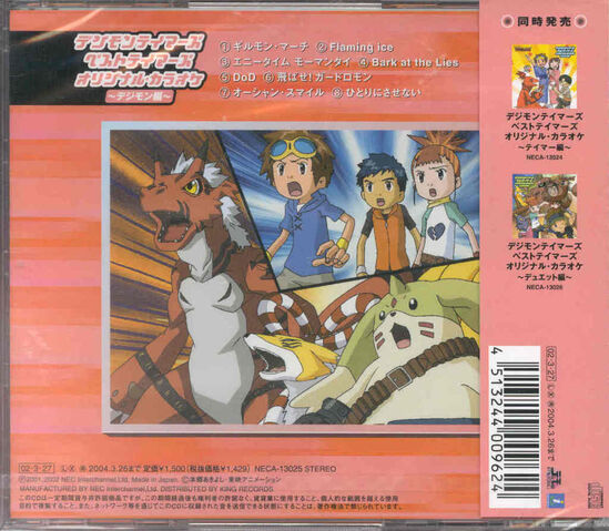 File:Digimon Tamers Best Tamers Original Karaoke ~Digimon Hen~b.jpg