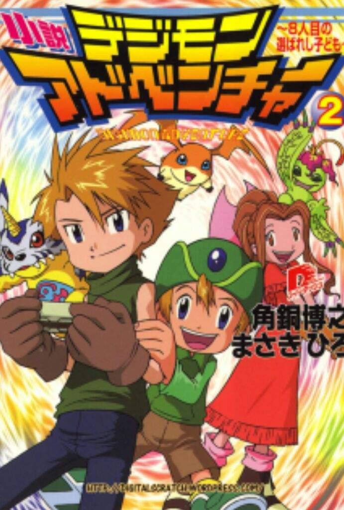File:Digimon Adventure Novel Cover 2.jpg