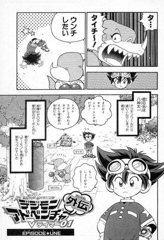 File:List of Digimon Adventure V-Tamer 01 chapters S1.jpg