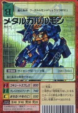 MetalGarurumon Bx-1 (DM)