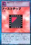 Boost Chip Bo-208 (DM)