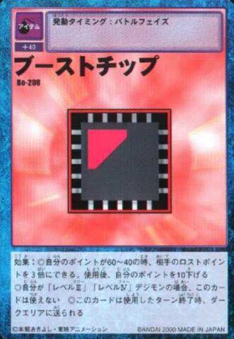 File:Boost Chip Bo-208 (DM).jpg