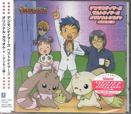 File:Digimon Tamers Best Tamers Original Karaoke ~Digimon Hen~.jpg