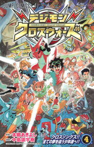 List of Digimon Xros Wars chapters V4
