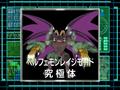 DigiAnalyserDS-Belphemon Rage Mode.png