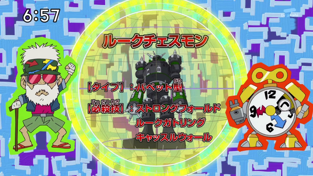 File:DigimonIntroductionCorner-RookChessmon 1.png