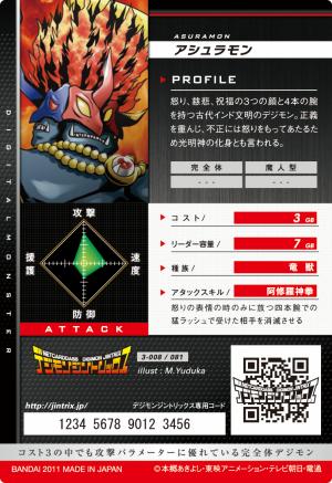 File:Asuramon 3-008 B (DJ).png