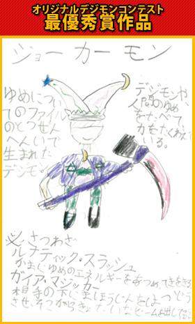 File:Jokermon.jpg