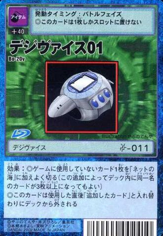 File:Digivice 01 Bo-20v (DM).jpg