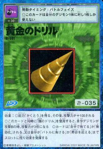File:Golden Drill St-591 (DM).jpg