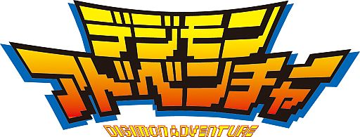 File:Digimon Adventure Logo.png