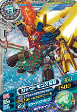 File:Shoutmon X5B D6-05 (SDT).png
