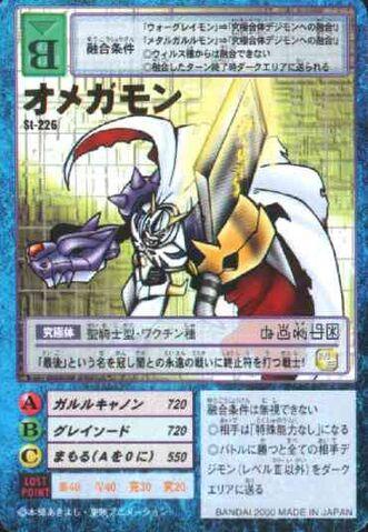 File:Omegamon St-226 (DM).jpg