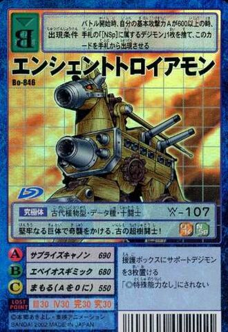 File:AncientTroiamon Bo-846 (DM).jpg