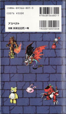 File:Digital Monster Bandai's Official Digimon Encyclopedia b.jpg