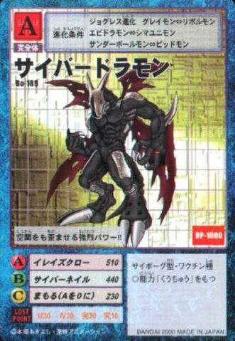 File:Cyberdramon Bo-189 (DM).jpg