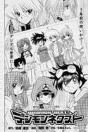 List of Digimon Next chapters 11