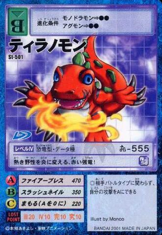 File:Tyranomon St-501 (DM).jpg
