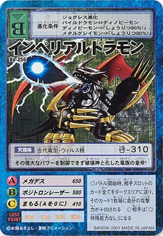 File:Imperialdramon Bo-356 (DM).jpg