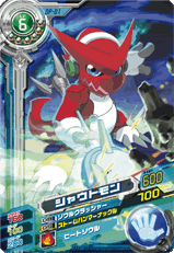 File:Shoutmon DP-01 (SDT).png
