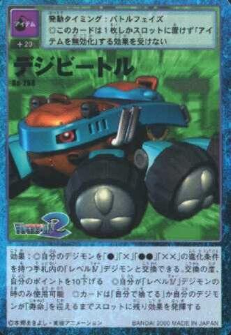 File:Digi-Beetle Bo-268 (DM).jpg