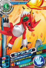 File:Shoutmon D5-01 (SDT).png
