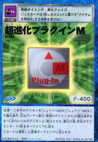 File:Super Evolution Plug-In M St-584 (DM).jpg