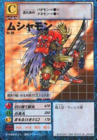 File:Musyamon St-20 (DM).jpg