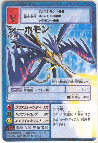 File:Seahomon Bo-1204 (DM).jpg