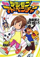 Digimon Adventure Novel Cover 3
