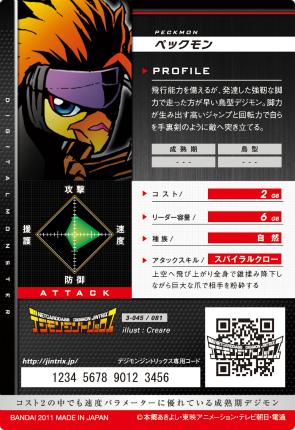 File:Peckmon 3-045 B (DJ).png