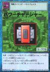 Power Charger Bo-448 (DM)