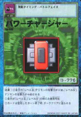 File:Power Charger Bo-448 (DM).jpg