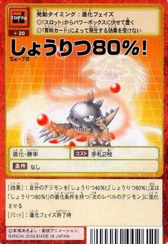 File:80% Winning Percentage! Sx-78 (DM).jpg