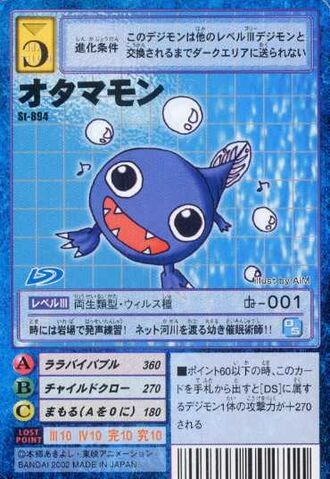 File:Otamamon St-894 (DM).jpg