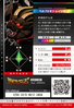 Belphemon Rage Mode 3-071 B (DJ)
