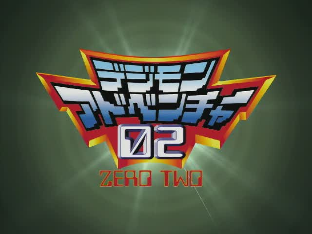 ไฟล์:Digimon02Logo.jpg