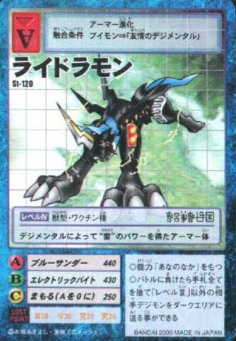File:Lighdramon St-120 (DM).jpg