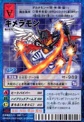 File:Chimairamon Bo-675 (DM).jpg
