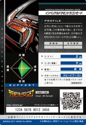 File:Imperialdramon Dragon Mode 1-052 B (DJ).png