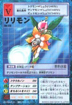 Lilimon Bo-213 (DM)
