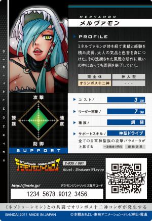 File:Mervamon 2-035 B (DJ).png