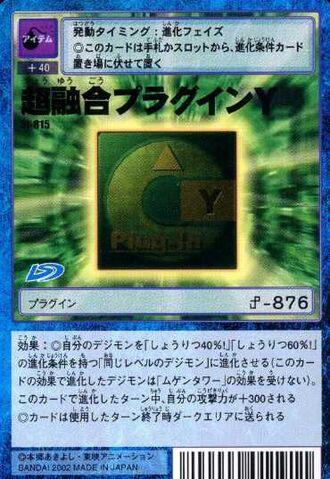 File:Super Fusion Plug-In Y St-815 (DM).jpg