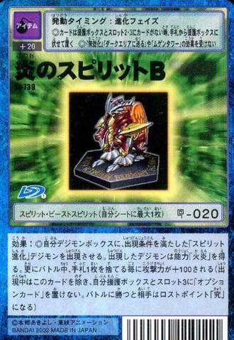 File:Spirit of Fire B St-739 (DM).jpg