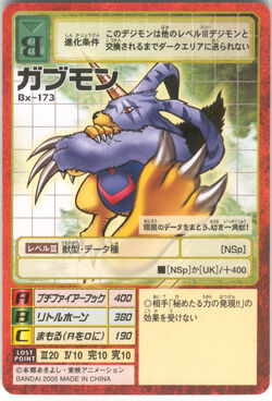 Gabumon Bx-173 (DM)