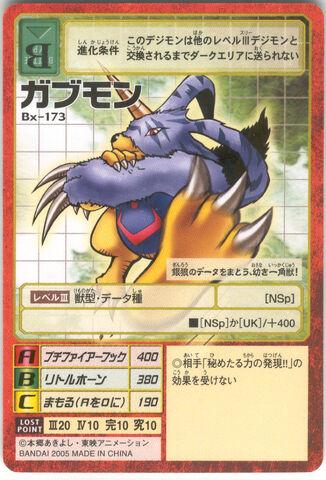 File:Gabumon Bx-173 (DM).jpg
