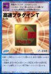 Speed Plug-In T Bo-498 (DM)