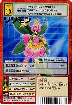 Lilimon Bx-94 (DM)