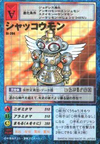 File:Shakkoumon St-204 (DM).jpg