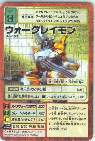 File:WarGreymon Bx-152 (DM).jpg